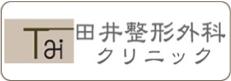 田井整形外科クリニック