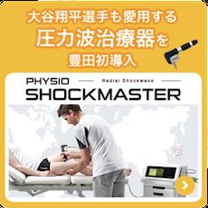 圧力波治療器ショックマスター